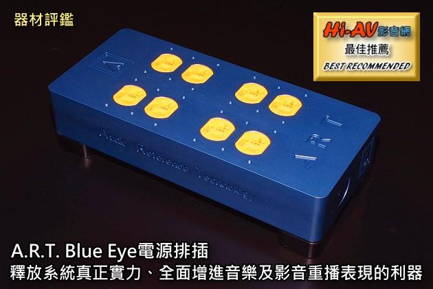 A.R.T. Blue Eye電源排插,釋放系統真正實力、全面增進音樂及影音重播表現的利器