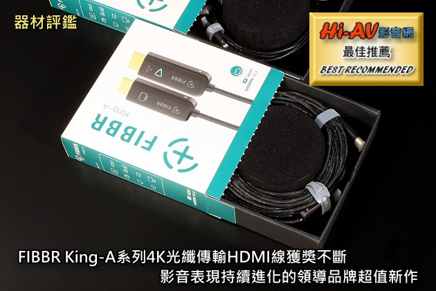 FIBBR King-A系列4K光纖傳輸HDMI線獲獎不斷,影音表現持續進化的領導品牌超值新作
