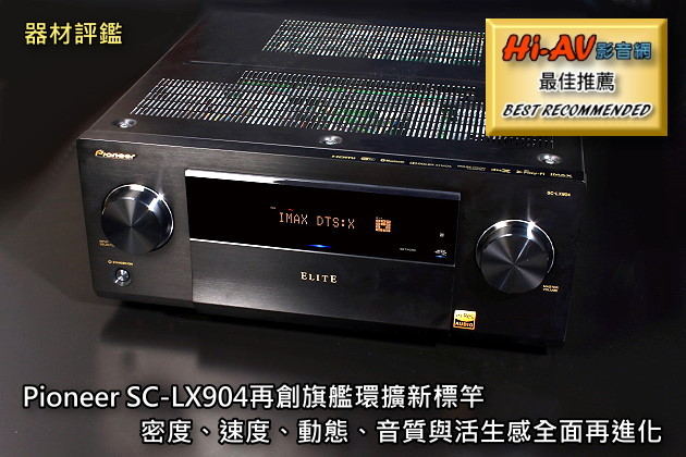 Pioneer SC-LX904再創旗艦環擴新標竿,密度、速度、動態、音質與活生感全面再進化