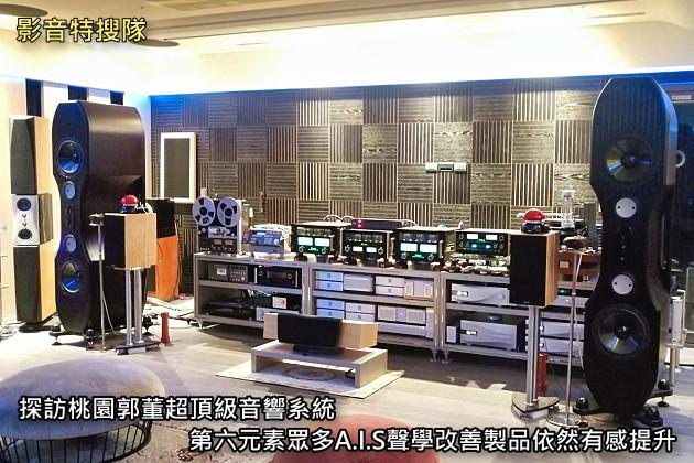 探訪桃園郭董超頂級音響系統,第六元素眾多A.I.S聲學改善製品依然有感提升
