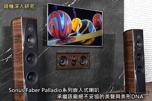 Sonus Faber Palladio系列嵌入式喇叭,承繼該廠絕不妥協的美聲與美形DNA