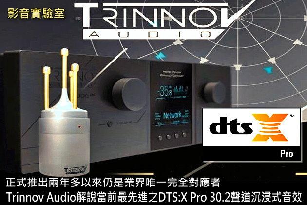 正式推出兩年多以來仍是業界唯一完全對應者,Trinnov Audio解說當前最先進之DTS:X Pro 30.2聲道沉浸式音效