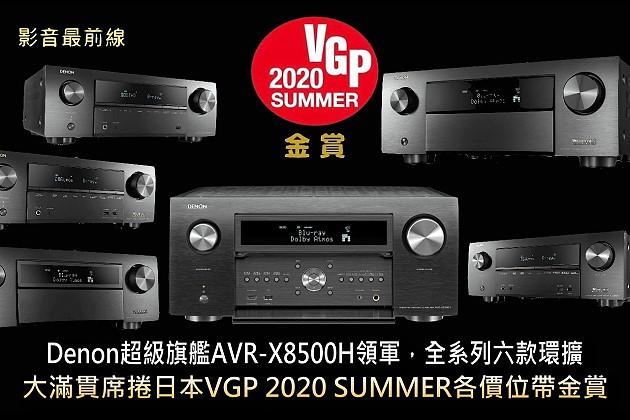Denon超級旗艦AVR-X8500H領軍,全系列六款環擴大滿貫席捲日本VGP 2020 SUMMER各價位帶金賞