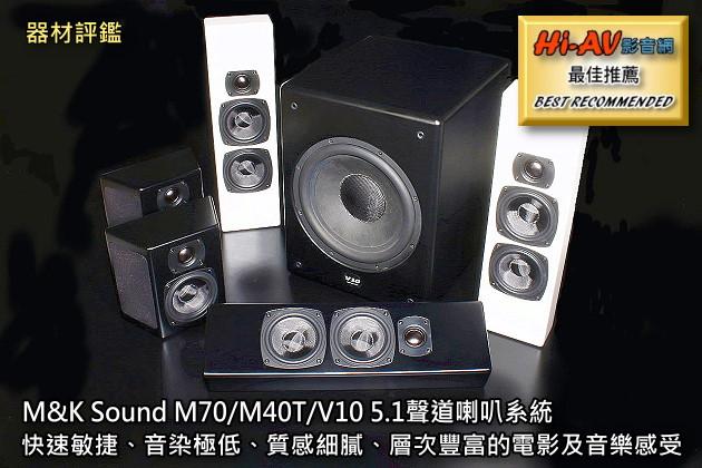 M&K Sound M70/M40T/V10 5.1聲道喇叭系統,快速敏捷、音染極低、質感細膩、層次豐富的電影及音樂感受