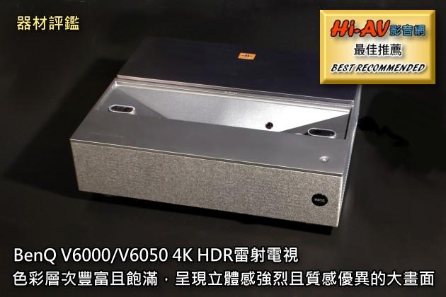 BenQ V6000/V6050 4K HDR雷射電視,色彩層次豐富且飽滿,呈現立體感強烈且質感優異的大畫面