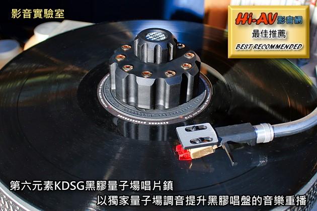 第六元素KDSG黑膠量子場唱片鎮,以獨家量子場調音提升黑膠唱盤的音樂重播