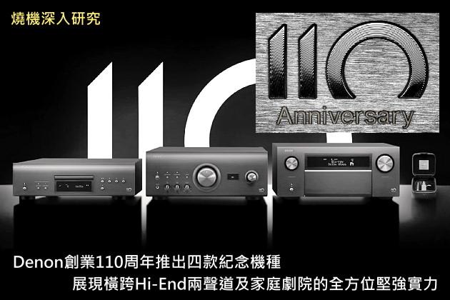 Denon創業110周年推出四款紀念機種,展現橫跨Hi-End兩聲道及家庭劇院的全方位堅強實力(AVR-A110 PMA-A110 DSD-A110 DL-A110)