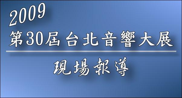 2009年第三十屆台北音響大展現場報導