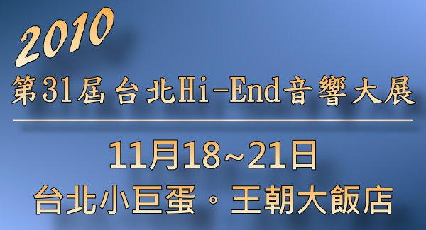 2010年第三十一屆台北國際Hi-End音響大展現場報導