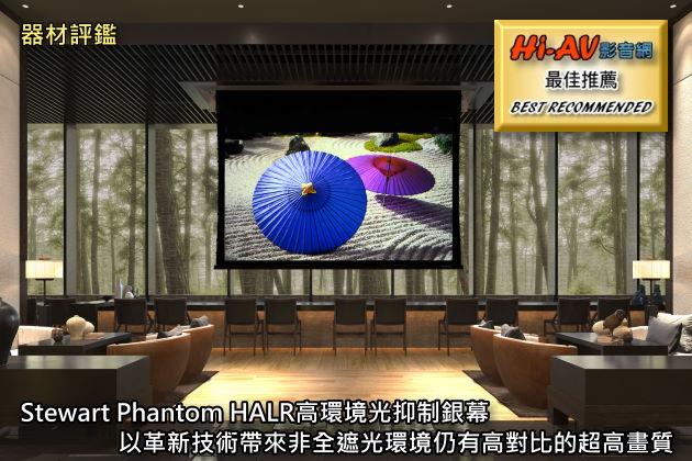 Stewart Phantom HALR高環境光抑制銀幕,以革新技術帶來非全遮光環境仍有高對比的超高畫質