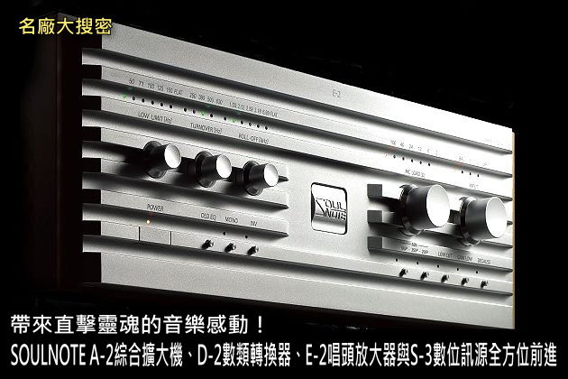 帶來直擊靈魂的音樂感動!SOULNOTE A-2綜合擴大機、D-2數位類比轉換器、E-2唱頭放大器與S-3數位訊源全方位前進