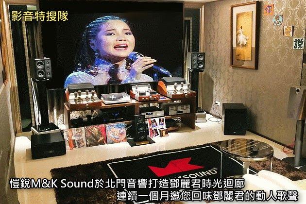 愷銳M&K Sound於北門音響打造鄧麗君時光迴廊,連續一個月邀您回味鄧麗君的動人歌聲