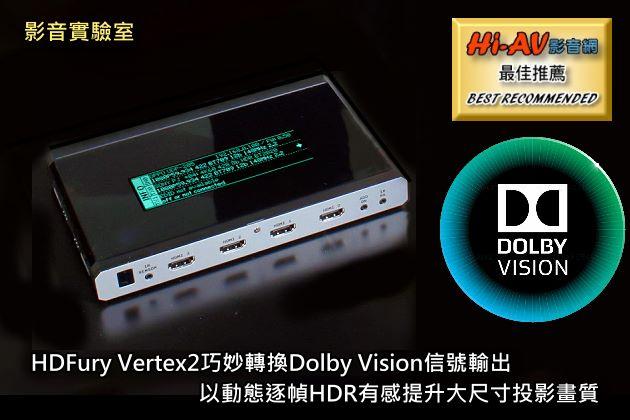 HDFury Vertex2巧妙轉換Dolby Vision信號輸出,以動態逐幀HDR有感提升大尺寸投影畫質