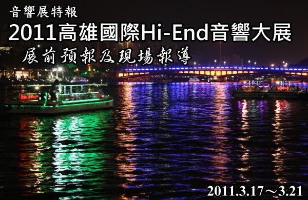 2011高雄國際Hi-End音響大展現場報導