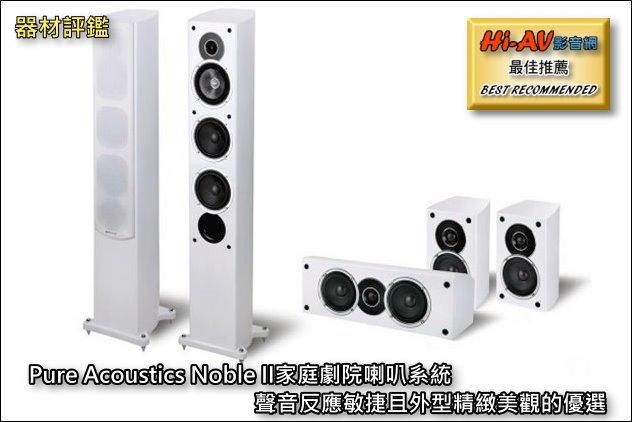 Pure Acoustics Noble II家庭劇院喇叭系統,聲音反應敏捷且外型精緻美觀的優選