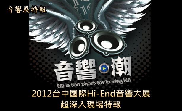 2012年台中國際Hi-End Hi-Fi音響大展現場報導