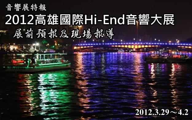 2012高雄國際Hi-End音響大展現場報導