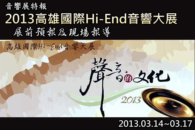 2013高雄國際Hi-End音響大展現場報導