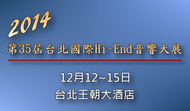 2014年第35屆台北國際Hi-End音響大展現場報導