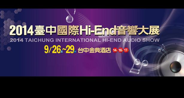 2014台中國際Hi-End音響大展現場報導