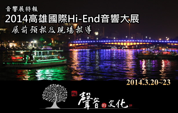 2014高雄國際Hi-End音響大展現場報導