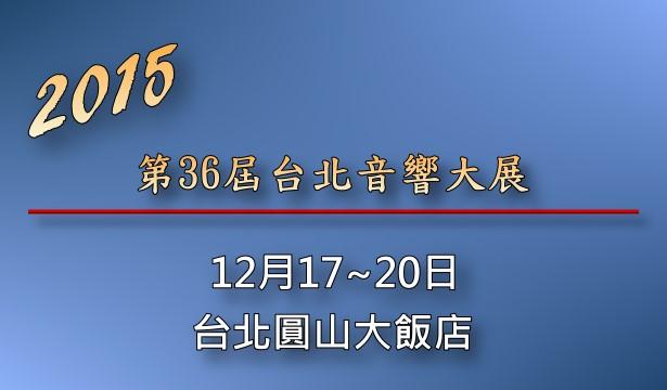 2015年第36屆台北音響大展現場報導