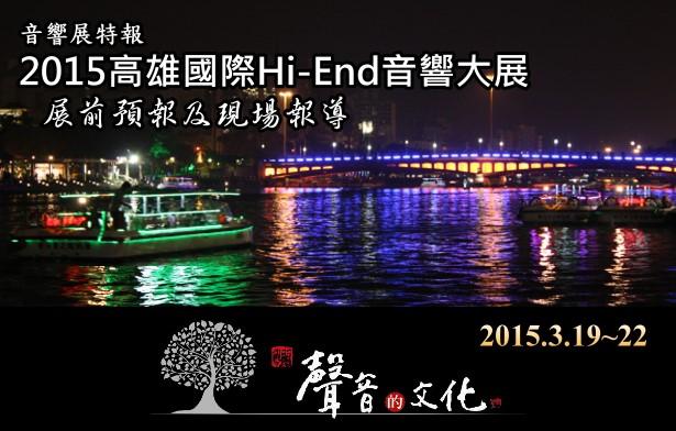2015高雄國際Hi-End音響大展現場報導
