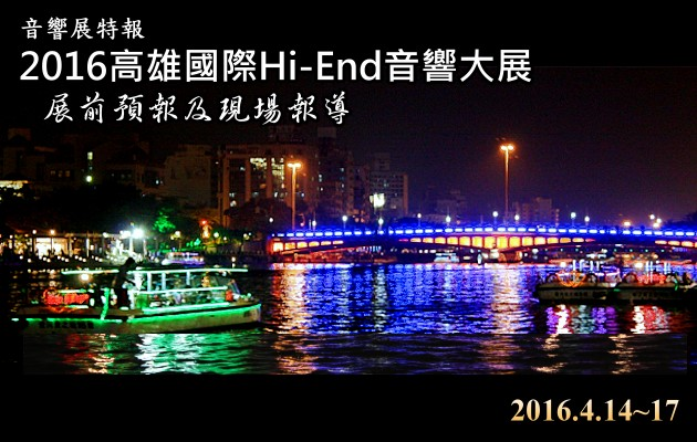 2016高雄國際Hi-End音響大展現場報導