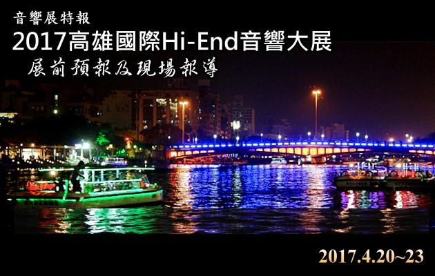 2017高雄國際Hi-End音響大展現場報導