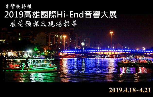 2019高雄國際Hi-End音響大展現場報導