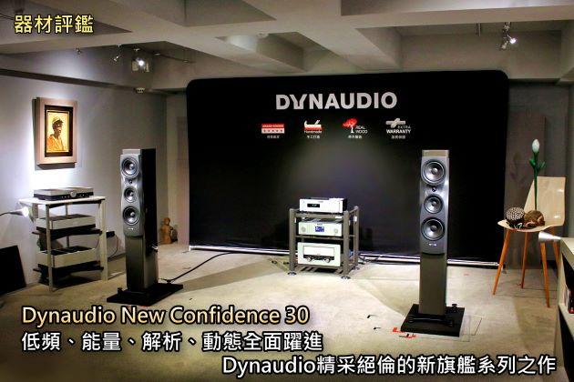 Dynaudio New Confidence 30低頻、能量、解析、動態全面躍進,Dynaudio精采絕倫的新旗艦系列之作