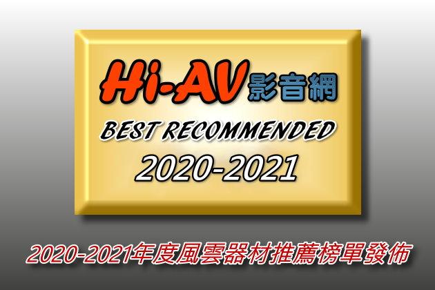 《Hi-AV影音網》2020-2021年度風雲器材推薦榜單發佈