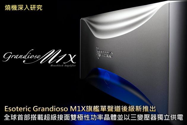 Esoteric Grandioso M1X旗艦單聲道後級新推出,全球首部搭載超級接面雙極性功率晶體並以三變壓器獨立供電