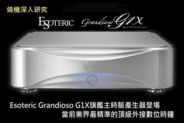 Esoteric Grandioso G1X旗艦主時脈產生器登場,當前業界最精準的頂級外接數位時鐘