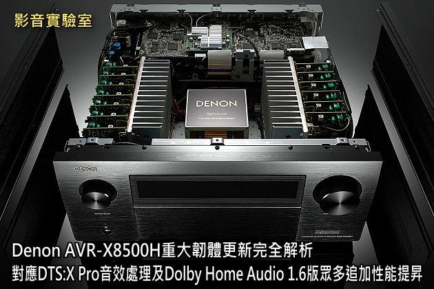 Denon AVR-X8500H重大韌體更新完全解析,對應DTS:X Pro音效處理及Dolby Home Audio 1.6版眾多追加性能提昇
