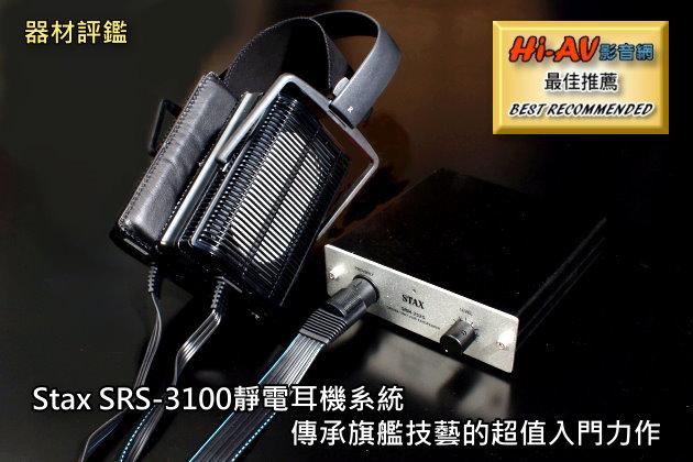 Stax SRS-3100靜電耳機系統,傳承旗艦技藝的超值入門力作