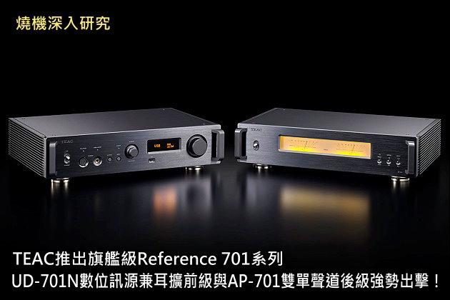 TEAC推出旗艦級Reference 701系列,UD-701N數位訊源兼耳擴前級與AP-701雙單聲道後級強勢出擊!