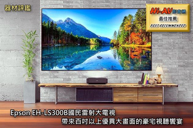 Epson EH-LS300B國民雷射大電視,帶來百吋以上優異大畫面的豪宅視聽饗宴
