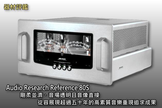 Audio Research Reference 80S剛柔並濟、音場透明且音像直接,從容展現超過五十年的高素質音樂重現追求成果