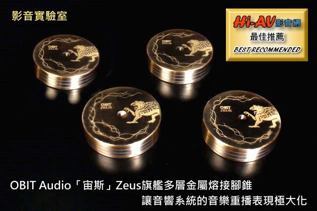 OBIT Audio「宙斯」Zeus旗艦多層金屬熔接腳錐,讓音響系統的音樂重播表現極大化