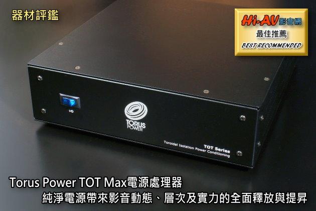 Torus Power TOT Max電源處理器,純淨電源帶來影音動態、層次及實力的全面釋放與提昇