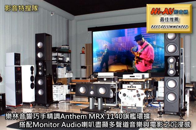 樂林音響巧手精調Anthem MRX 1140旗艦環擴,搭配Monitor Audio喇叭盡顯多聲道音樂與電影之沉浸感