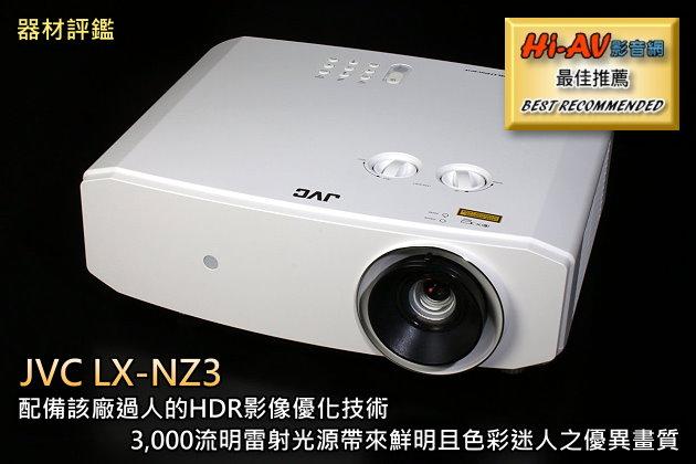JVC LX-NZ3配備該廠過人的HDR影像優化技術,3,000流明雷射光源帶來鮮明且色彩迷人之優異畫質