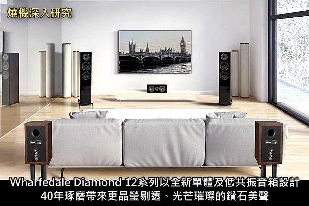 Wharfedale Diamond 12系列以全新單體及低共振音箱設計,40年琢磨帶來更晶瑩剔透、光芒璀璨的鑽石美聲