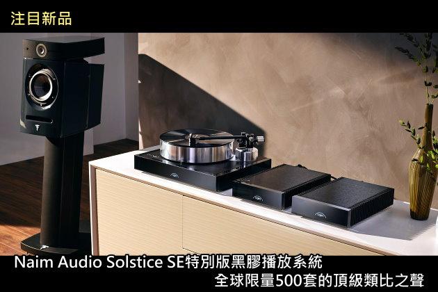 Naim Audio Solstice SE特別版黑膠播放系統,全球限量500套的頂級類比之聲