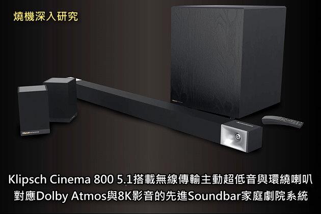 Klipsch Cinema 800 5.1搭載無線傳輸主動超低音與環繞喇叭,對應Dolby Atmos與8K影音的先進Soundbar家庭劇院系統