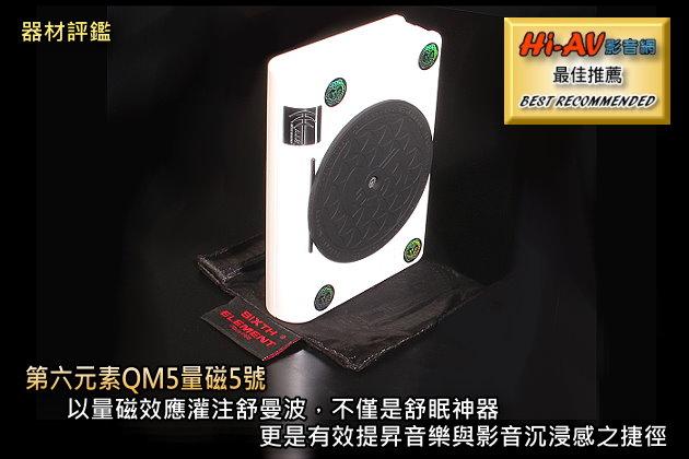 第六元素QM5量磁5號以量磁效應灌注舒曼波,不僅是舒眠神器,更是有效提昇音樂與影音沉浸感之捷徑