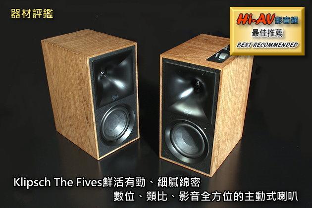 Klipsch The Fives鮮活有勁、細膩綿密,數位、類比、影音全方位的主動式喇叭