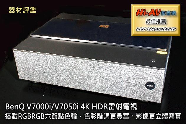 BenQ V7000i/V7050i 4K HDR雷射電視搭載RGBRGB六節點色輪,色彩階調更豐富、影像更立體寫實