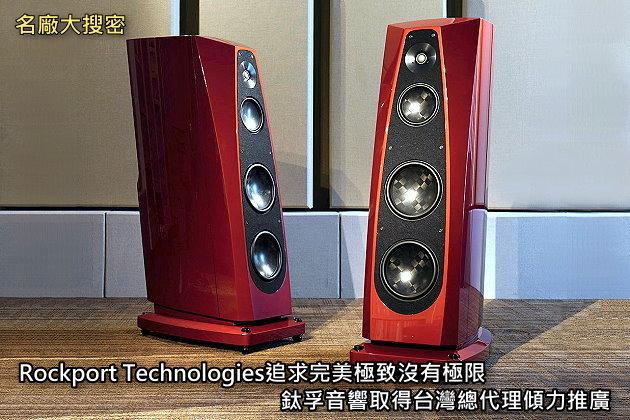 Rockport Technologies追求完美極致沒有極限,鈦孚音響取得台灣總代理傾力推廣
